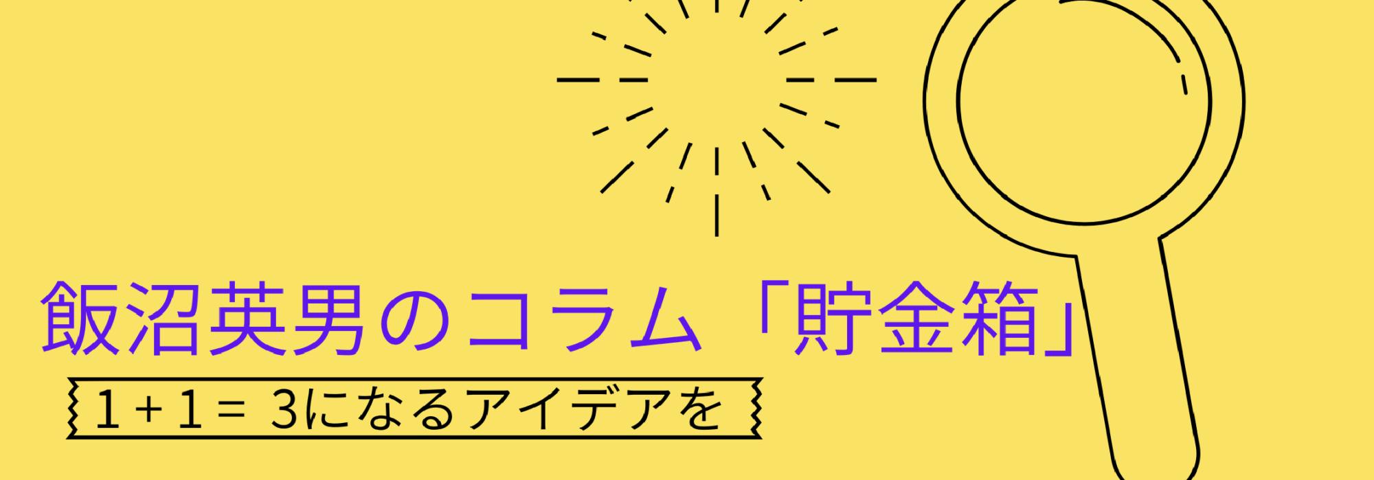 【 貯 金 箱 】 produced by 飯沼会計